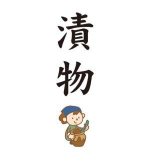 のぼり 漬物 つけもの のぼり旗|sendenjapan