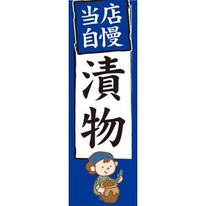のぼり 当店自慢 漬物 つけもの のぼり旗|sendenjapan