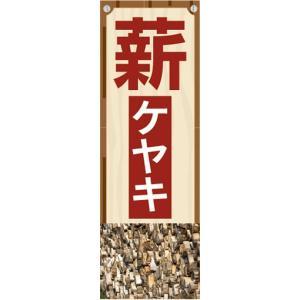 のぼり 木材 薪 ケヤキ 欅 のぼり旗|sendenjapan