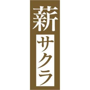 のぼり 木材 薪 サクラ 桜 のぼり旗|sendenjapan