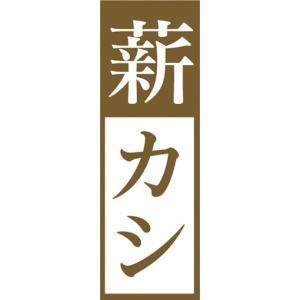 のぼり 木材 薪 カシ 樫 のぼり旗|sendenjapan