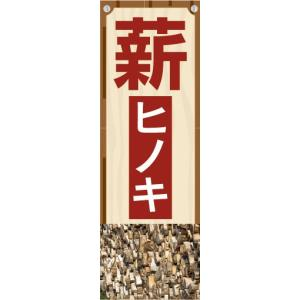のぼり 木材 薪 ヒノキ 檜 のぼり旗|sendenjapan