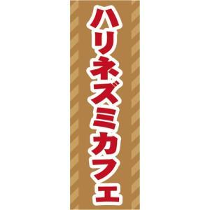 のぼり ハリネズミカフェ ペットカフェ アニマルカフェ のぼり旗|sendenjapan