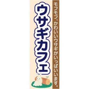 のぼり ウサギカフェ 兎カフェ ペットカフェ アニマルカフェ のぼり旗|sendenjapan