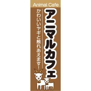のぼり ペットカフェ アニマルカフェ のぼり旗|sendenjapan