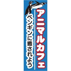 のぼり アニマルカフェ ペンギンに癒されよう のぼり旗|sendenjapan
