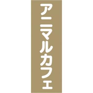 のぼり アニマルカフェ ペットカフェ のぼり旗|sendenjapan