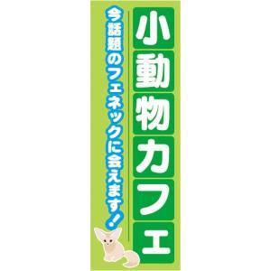 のぼり 小動物カフェ アニマルカフェ ペットカフェ のぼり旗|sendenjapan