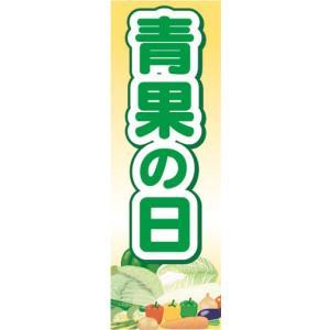 のぼり 農産物 野菜  青果の日 のぼり旗 sendenjapan