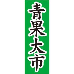 のぼり 農産物 野菜  青果大市 のぼり旗 sendenjapan