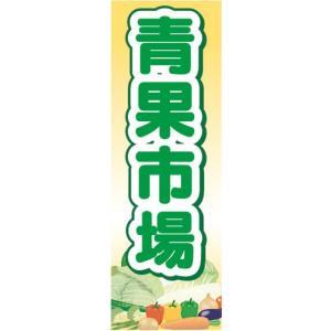 のぼり 農産物 野菜  青果市場 のぼり旗 sendenjapan