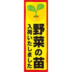 のぼり 農業 園芸 野菜の苗 入荷致しました のぼり旗|sendenjapan