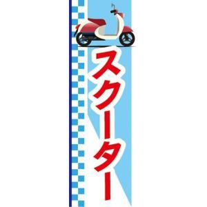 のぼり バイク 二輪車 スクーター のぼり旗|sendenjapan
