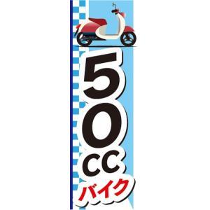 のぼり バイク 二輪車 50CC のぼり旗|sendenjapan
