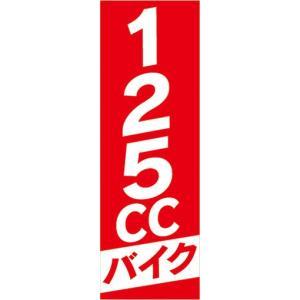 のぼり バイク 二輪車 125CC のぼり旗|sendenjapan