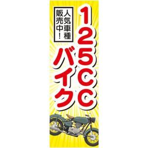 のぼり バイク 二輪車 125CC 人気車種販売中! のぼり旗|sendenjapan