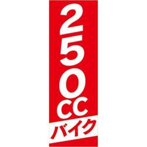のぼり バイク 二輪車 250CC バイク のぼり旗|sendenjapan