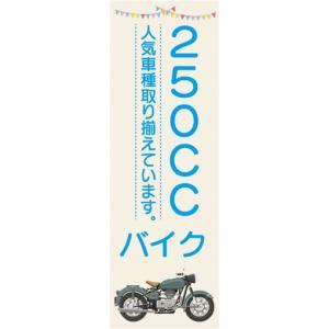 のぼり バイク 二輪車 250CC バイク 人気車種取り揃えています。 のぼり旗|sendenjapan