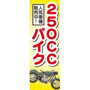 のぼり バイク 二輪車 250CC バイク 人気車種販売中! のぼり旗|sendenjapan