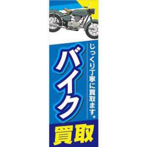 のぼり のぼり旗 中古 バイク買取 のぼり旗|sendenjapan