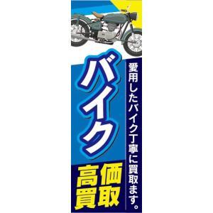 のぼり のぼり旗 中古 高価買取 バイク のぼり旗|sendenjapan