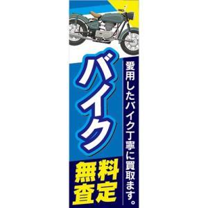 のぼり のぼり旗 中古 バイク 無料査定 のぼり旗|sendenjapan