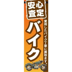 のぼり のぼり旗 買取 安心査定 バイク のぼり旗|sendenjapan
