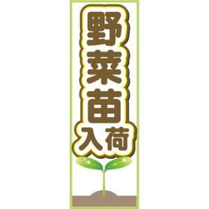 のぼり 農業 園芸 野菜苗 入荷 のぼり旗|sendenjapan