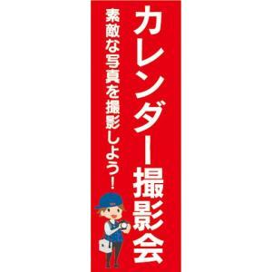 のぼり カメラ 撮影会 カレンダー撮影会 のぼり旗|sendenjapan
