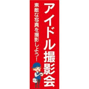 のぼり カメラ 撮影会 アイドル撮影会 素敵な写真を撮影しよう! のぼり旗|sendenjapan