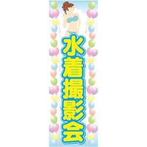 のぼり カメラ 撮影会 水着撮影会 のぼり旗|sendenjapan