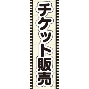 のぼり イベント ライブ チケット販売 のぼり旗|sendenjapan