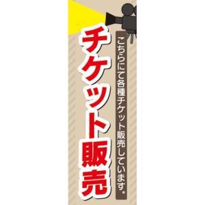 のぼり イベント 映画 チケット販売 のぼり旗|sendenjapan