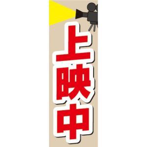 のぼり イベント 映画 ビデオ 上映中 のぼり旗|sendenjapan
