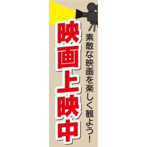 のぼり イベント 映画 ビデオ 映画上映中 のぼり旗|sendenjapan