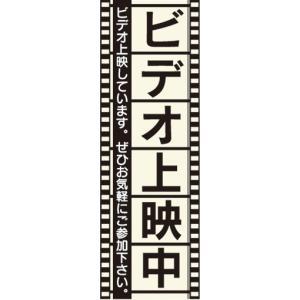 のぼり イベント 映画 ビデオ ビデオ上映中 のぼり旗|sendenjapan