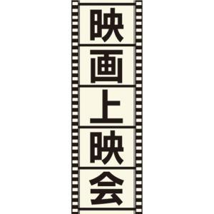 のぼり イベント 映画 ビデオ 映画上映会 のぼり旗|sendenjapan