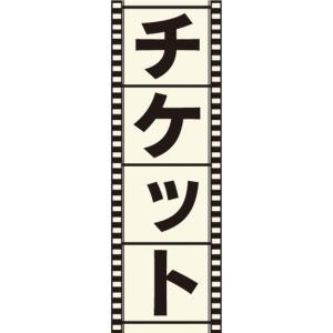 のぼり イベント ライブ チケット のぼり旗|sendenjapan