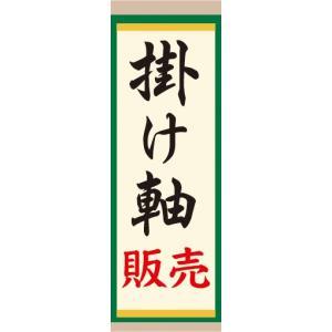 のぼり 骨董品 掛け軸 販売 のぼり旗|sendenjapan