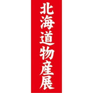 のぼり 物産展 催事 イベント 北海道物産展 のぼり旗 sendenjapan