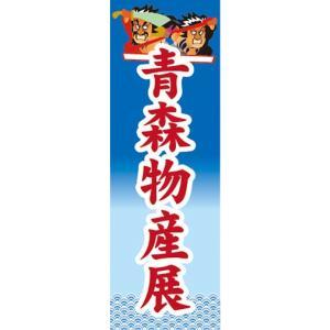 のぼり 物産展 催事 イベント 青森物産展 のぼり旗 sendenjapan