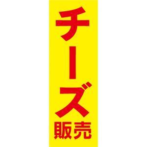 のぼり チーズ チーズ販売 のぼり旗|sendenjapan