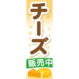 のぼり チーズ チーズ販売中 のぼり旗|sendenjapan