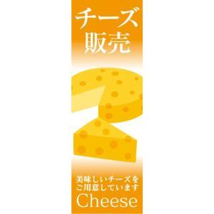 のぼり チーズ チーズ販売 美味しいチーズご用意しています。 のぼり旗|sendenjapan