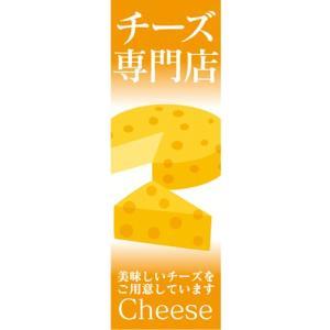 のぼり チーズ チーズ専門店 美味しいチーズご用意しています。 のぼり旗|sendenjapan