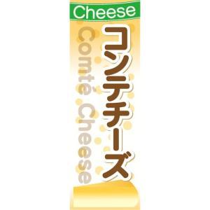 のぼり チーズ cheese コンテチーズ のぼり旗|sendenjapan