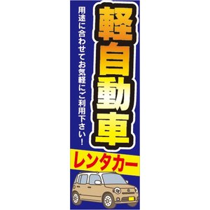 のぼり レンタカー カーシェアリング 軽自動車 のぼり旗|sendenjapan