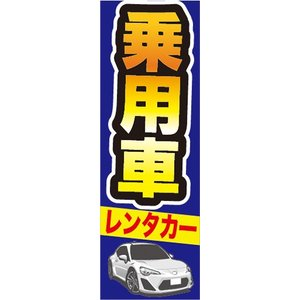 のぼり レンタカー カーシェアリング 乗用車 のぼり旗|sendenjapan