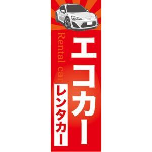 のぼり レンタカー カーシェアリング エコカー のぼり旗|sendenjapan
