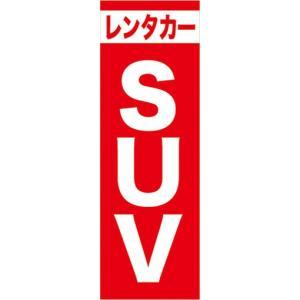 のぼり レンタカー カーシェアリング SUV のぼり旗|sendenjapan